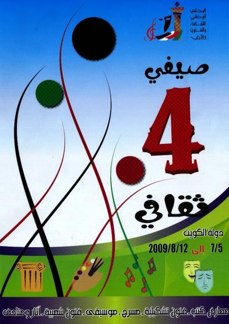4th Summer Cultural Festival