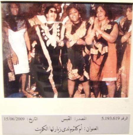 In Kuwait 1