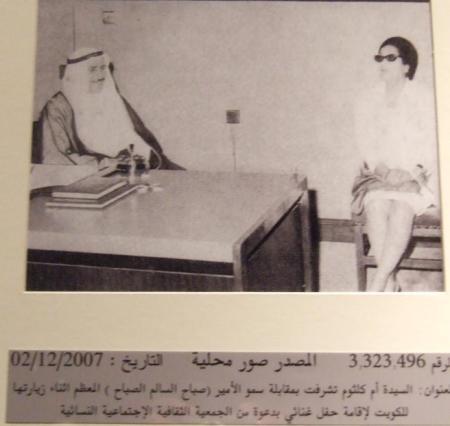 with HH Sabah Al-Salem